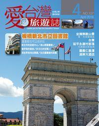 愛台灣旅遊誌 [第107期]:板橋新北市立圖書館