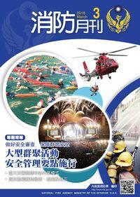 消防月刊 [2016年3月號]:大型群聚活動 安全管理要點施行
