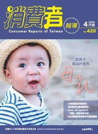 消費者報導 [第420期]:給孩子最好的食物 母乳