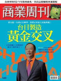 商業周刊 2016/04/11 [第1482期]:台日製造黃金交叉
