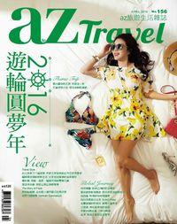 AZ旅遊生活 [第156期]:2016 遊輪圓夢年