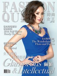 FASHION QUEEN時尚女王雜誌 [第115期]:Glamorous & Intellectual 關穎