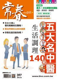 常春月刊 [第397期]:五大名中醫生活調理140招