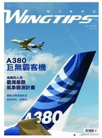 WINGTIPS 飛行夢想誌 [第3期]:A380巨無霸客機