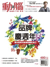 動腦雜誌 [第480期]:品牌慶週年 看各產業用創意歡慶紀念日
