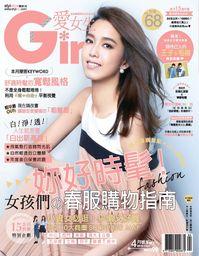 Girl愛女生 [第182期]:妳好時髦 女孩們的春服購物指南