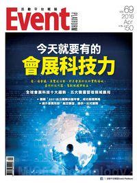 活動平台雜誌 [第69期]:今天就要有的會展科技力