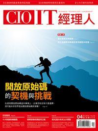 CIO IT經理人 [第58期]:開放原始碼的契機與挑戰