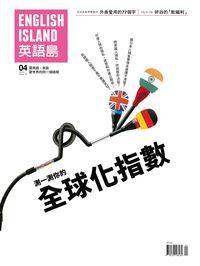 英語島 [ISSUE 29]:全球化指數