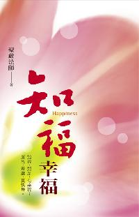 知福幸福:知福、知足, 有幸福; 感恩、奉獻, 真快樂。