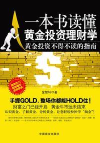 一本書讀懂黃金投資理財學
