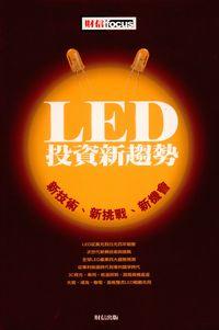 LED投資新趨勢:新技術、新挑戰、新機會