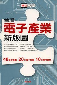 臺灣電子產業新版圖