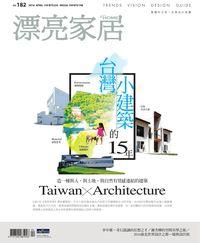 漂亮家居 [第182期]:台灣小建築的15年