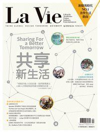 La Vie [第144期]:共享新生活