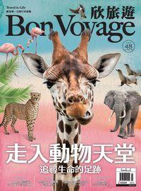 Bon Voyage欣旅遊 [第48期]:走入動物天堂