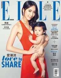 ELLE她雜誌 [第295期]:愛潮流 love to SHARE