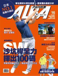 ALBA 阿路巴高爾夫雜誌 [第16期]:新說練習法 用沙坑桿全力揮出100碼