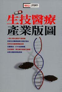 臺灣生技醫療產業版圖