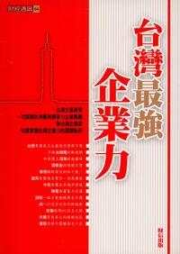 台灣最強企業力