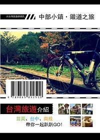 中部小鎮.鐵道之旅