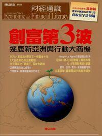 創富第三波:逐鹿新亞洲與行動大商機