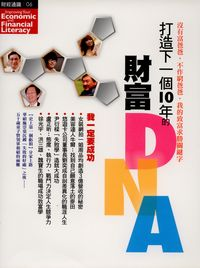 打造下一個10年的財富DNA