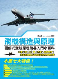 飛機構造與原理:圖解式飛航原理簡易入門小百科