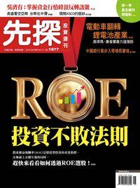 先探投資週刊 2016/04/09 [第1877期]:投資不敗法則