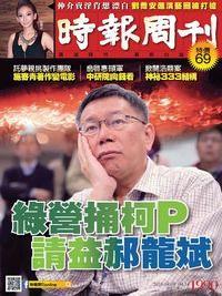 時報周刊 2016/04/08 [第1990期]:綠營捅柯P 請益郝龍斌
