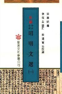 新編今註今譯昭明文選. (1)