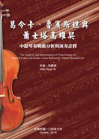 葛令卡、魯賓斯坦與蕭士塔高維契中提琴奏鳴曲分析與演奏詮釋