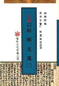 新編今註今譯昭明文選. (2)