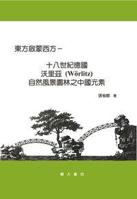 東方啟蒙西方:十八世紀德國沃里茲(Worlitz)自然風景園林之中國元素