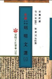 新編今註今譯昭明文選. (3)