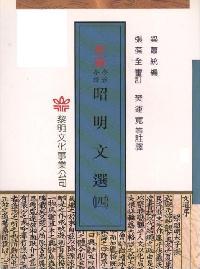 新編今註今譯昭明文選. (4)