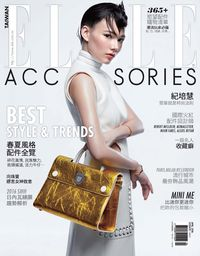 ELLE Accessories [2016春夏號]:BEST STYLE & TRENDS
