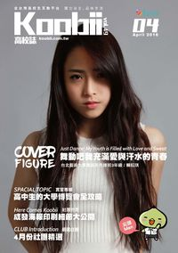 Koobii高校誌 [第49期]:舞動吧我充滿愛與汗水的青春