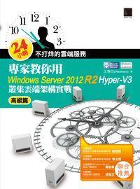 24小時不打烊的雲端服務:專家教你用Windows Server 2012 R2 Hyper-V3:叢集雲端架構實戰. 高級篇