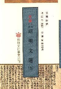 新編今註今譯昭明文選. (5)