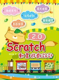 Scratch 2.0動畫遊戲設計
