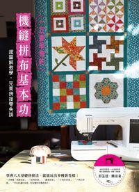 一定要學會的機縫拼布基本功:超圖解教學,完美拼接零失誤