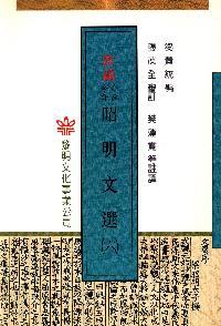 新編今註今譯昭明文選. (6)