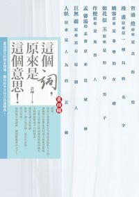 這個詞,原來是這個意思!:重返語文的歷史現場,讓你的中文功力迅速破表!. 第四輯