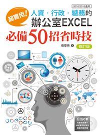超實用!人資.行政.總務的辦公室EXCEL必備50招省時技:2010/2013適用