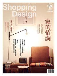 Shopping Design [第89期]:家的情調