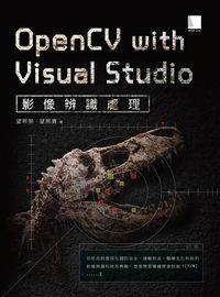 OpenCV with Visual Studio影像辨識處理