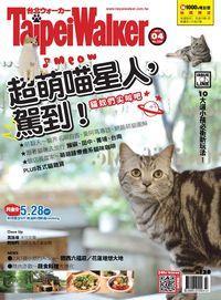 Taipei Walker [第228期]:超萌喵星人,駕到!