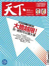 天下雜誌 2016/04/13 [第595期]:大膽越線!