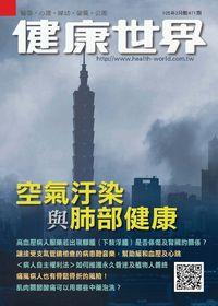 健康世界 [第471期]:空氣汙染與肺部健康